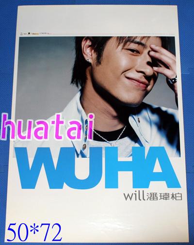 潘瑋柏 ウィルバー・パン Wu Ha 告知ポスター C
