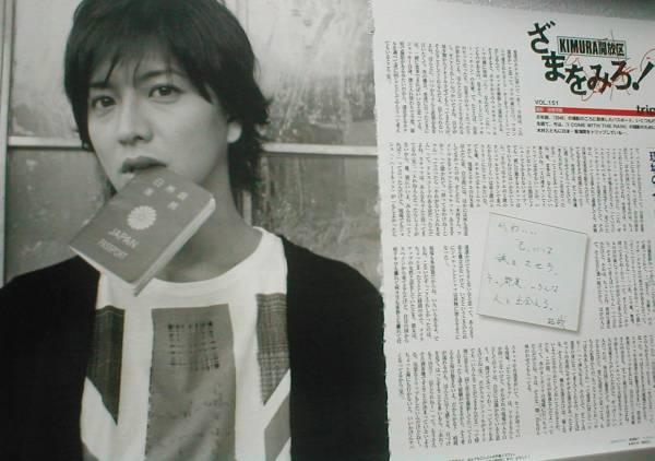 2p◆Myojo(明星) 2007.12号 切り抜き SMAP 木村拓哉