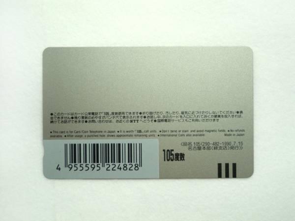 テレフォンカード 未使用 105度数 『 ちびまる子ちゃん 』_カード裏面
