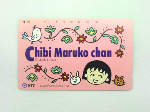 テレフォンカード 未使用 105度数 『 ちびまる子ちゃん 』_カード表面