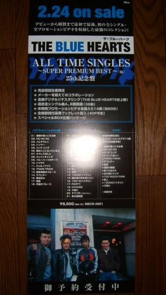 ポスター3 THE BLUE HEARTS ザ・ブルーハーツ/ALL TIME SINGLES