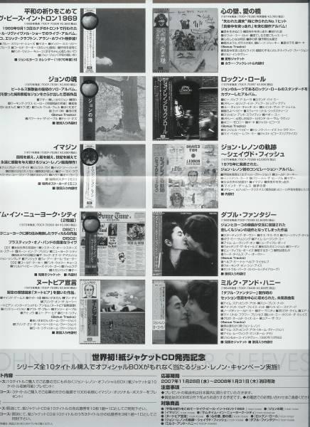 カタログ ジョン・レノン  サントラ&紙ジャケ特集