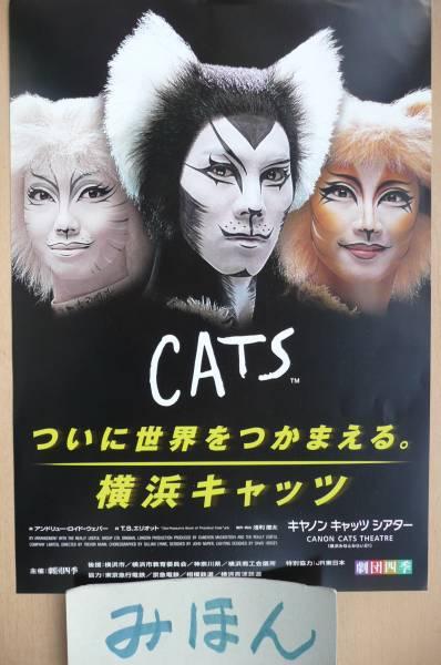 即決★超レア★切手可★劇団四季/キャッツ/CATS/チラシ/横浜