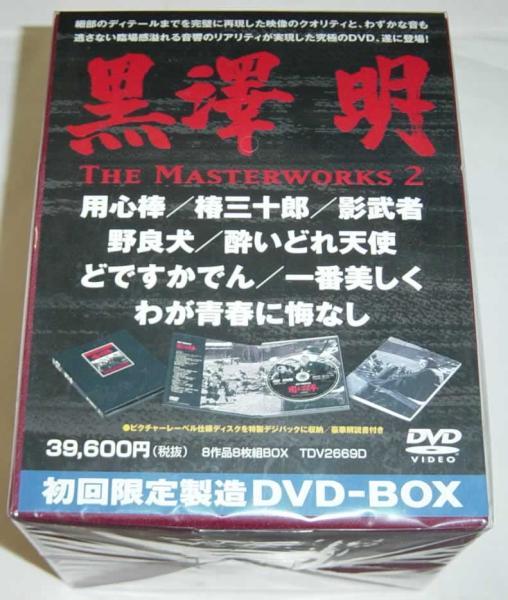 黒澤明 THE MASTERWORKS 2 DVD-BOX 限定 未開封_画像1