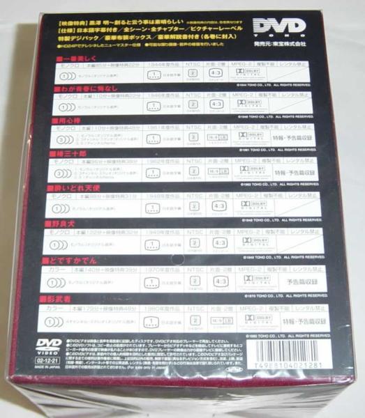 黒澤明 THE MASTERWORKS 2 DVD-BOX 限定 未開封_画像2