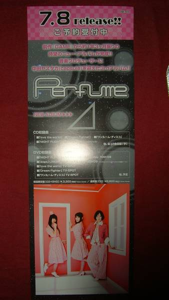 【ポスター3】 Perfume/トライアングル 非売品!筒代不要!