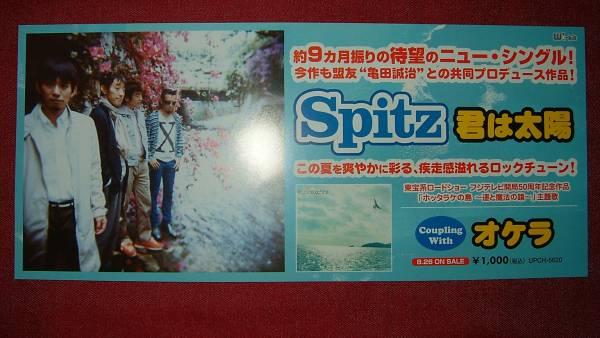 【ミニポスターF6】 Spitzスピッツ/君は太陽 非売品!