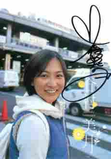 谷村美月 トレカ ~7 Years~ 直筆サイン入りプロモカードBN8 グッズの画像