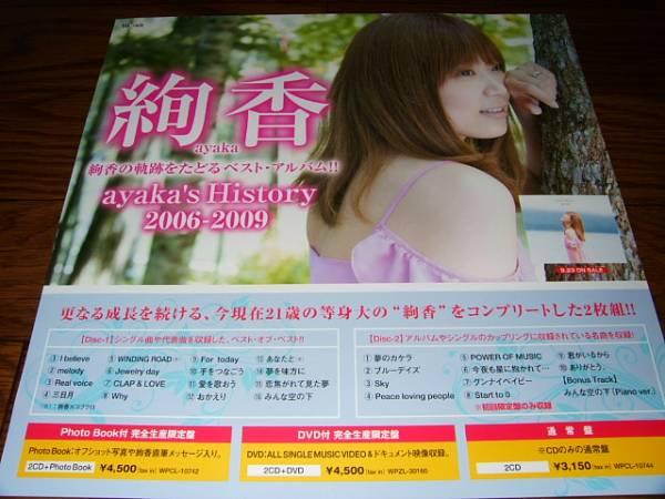 【ポスターHB】 絢香/ayaka's History 2006-2009 非売品筒代不要