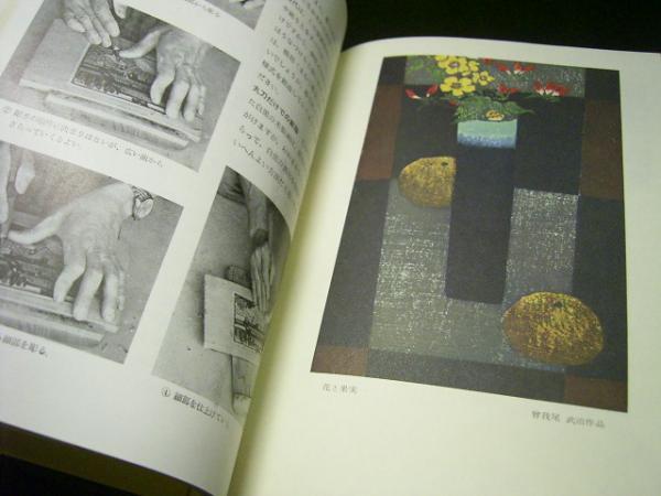 ■木版画の製作技法●内野静馬●■◆_画像3