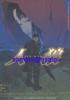 人狼★JIN-ROH★押井守★沖浦啓之★パンフレット