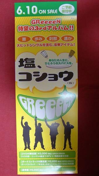 【ポスター3】 GReeeeN/塩、コショウ 非売品!筒代不要!