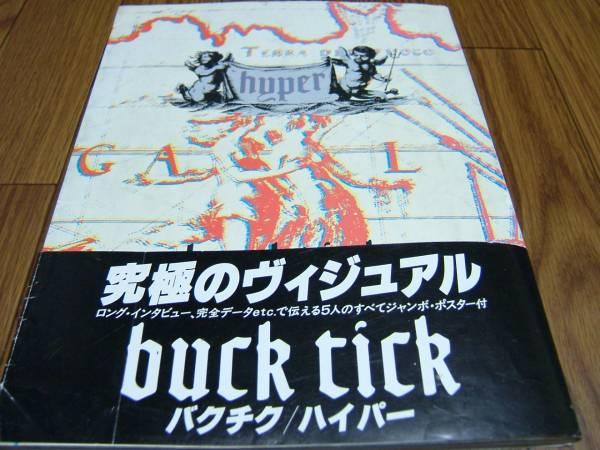 【写真集】 back tickバクチク ハイパーhyper