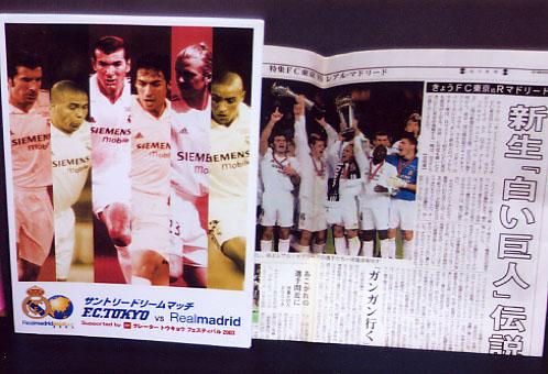 2003年FC東京vsレアルマドリードパンフレット+毎日新聞特別版