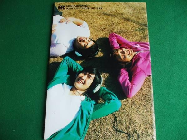 レミオロメン 2006年【UNDER THE SUN 】ツアーパンフレット