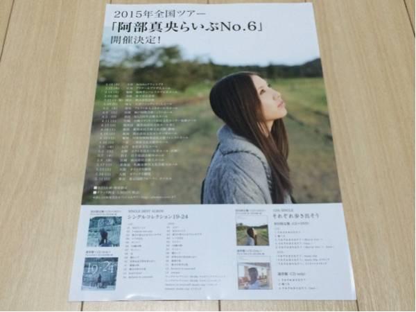 阿部真央 らいぶno.6 ライブ 告知 チラシ 2015 全国ツアー