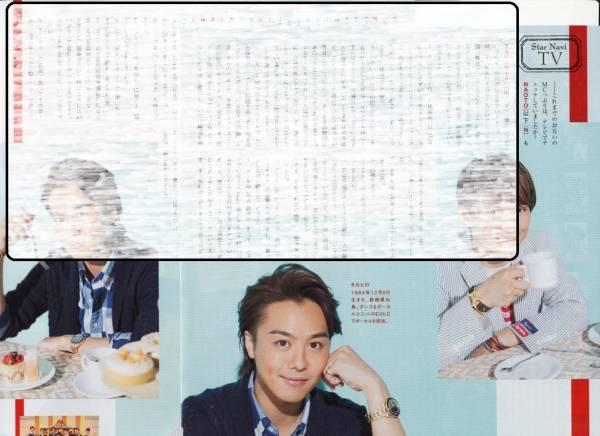 5s◇TVnavi 2014.7号 EXILE TAKAHIRO NAOTO AKB48 須田亜香里