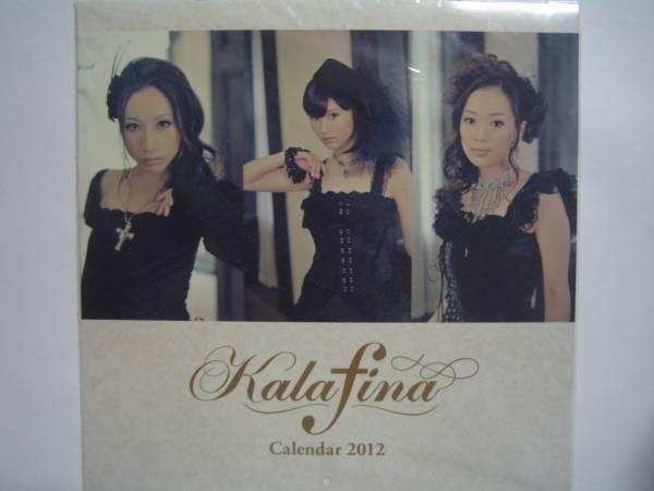 Kalafina  2012年 カレンダー ★新品未開封_画像1