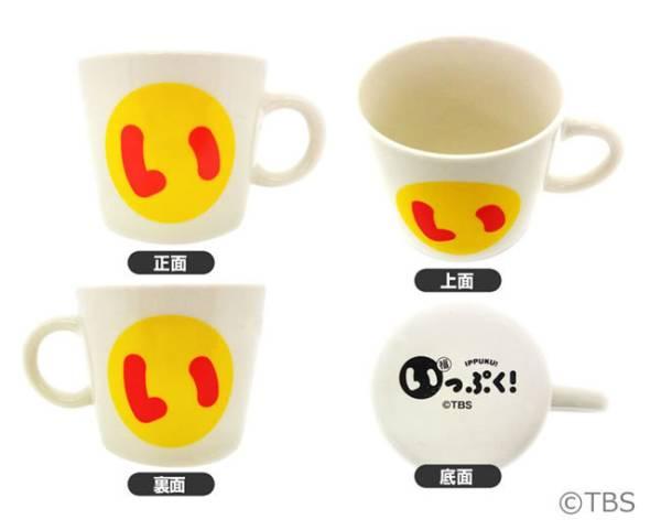 いっぷく マグカップ 増田貴久 国分太一 即決