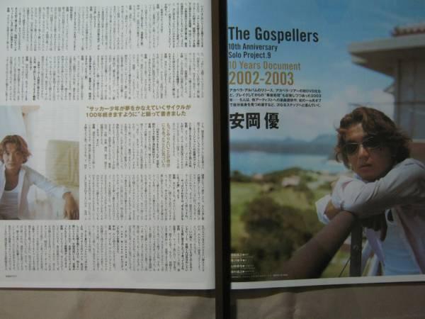 '04【青い空、青い海に乾杯 ゴスペラーズ/SWEAT~ panicrew】♯