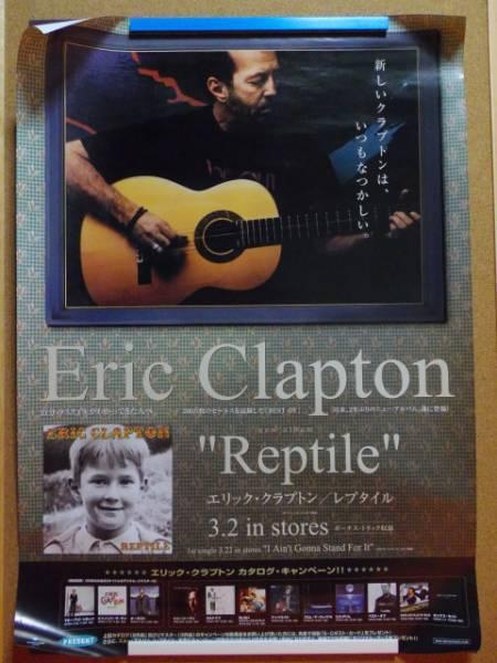 エリック・クラプトン ポスター Reptile