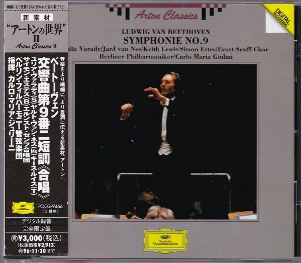 ベートーヴェン 交響曲第9番「合唱」 ジュリーニ【アートン盤】_画像1