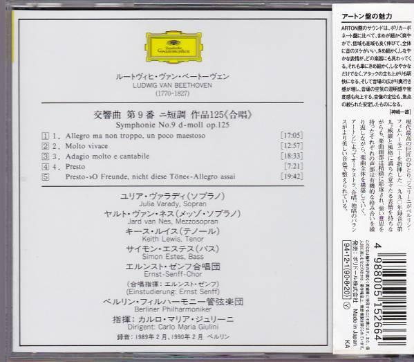 ベートーヴェン 交響曲第9番「合唱」 ジュリーニ【アートン盤】_画像2