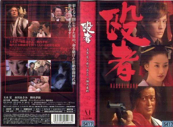1615 VHS 監督・須永秀明 殴者 玉木宏・水川あさみ・陣内孝則_画像1