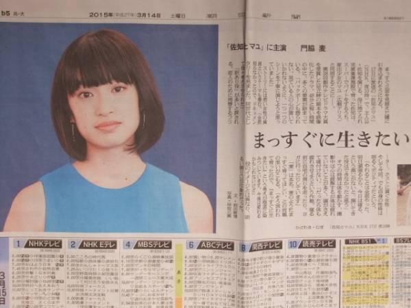 門脇麦 佐知とマユ 新聞記事_画像1