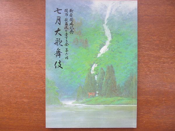 歌舞伎パンフレット 七月大歌舞伎 1997.7 片岡愛之助松本幸四郎
