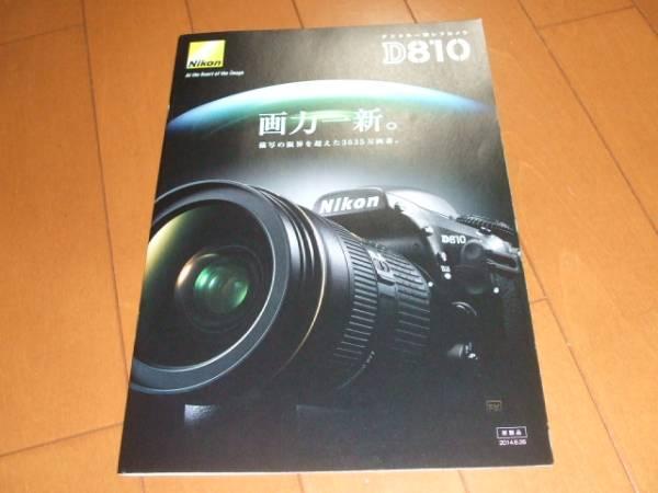 7255カタログ*ニコンD810*2014.6発行23P