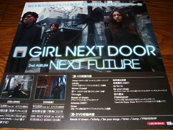 【ポスターHB】 GIRL NEXT DOOR/NEXT FUTURE 非売品!筒代不要!