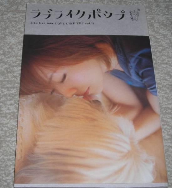 aiko /パンフ/LLP vol.11