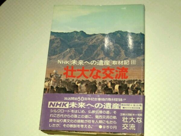 壮大な交流 NHK未来への遺産取材記Ⅲ■日本放送出版協会_画像1