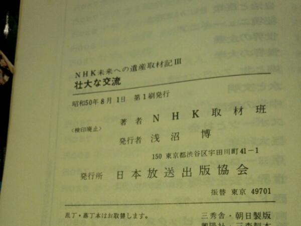 壮大な交流 NHK未来への遺産取材記Ⅲ■日本放送出版協会_画像2