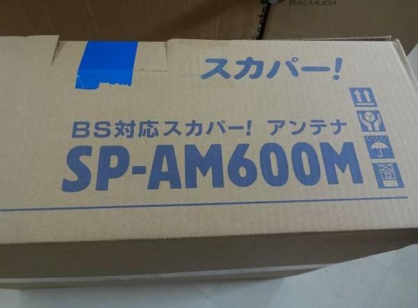スカパーマルチ衛星アンテナSP-AM600M(スカパープレミアム×2)