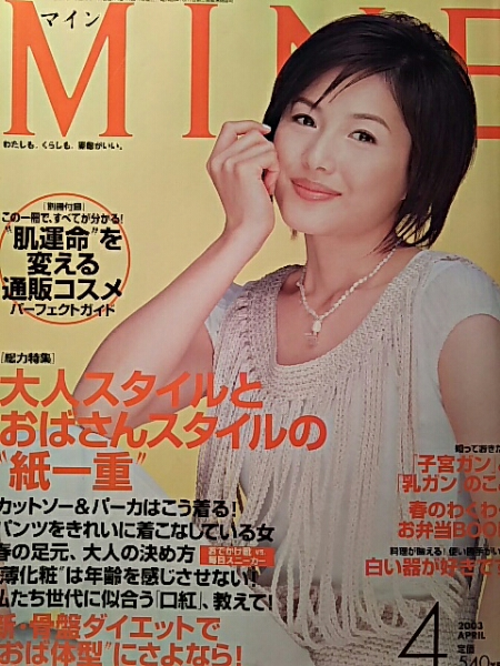 水野真紀・観月ありさ・雨上がり決死隊【MINE】2003.4月号