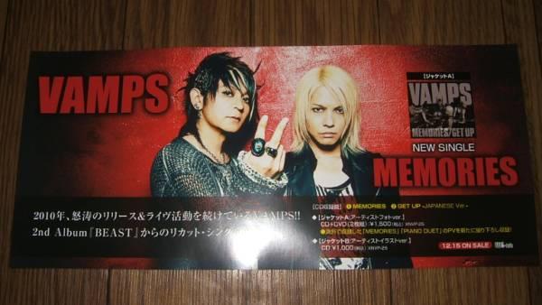 【ミニポスターF12】 VAMPS/MEMORIES 非売品!