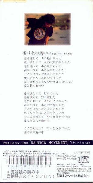 CDS 愛は私の胸の中 / 喜納昌吉&チャンプルーズ_画像2