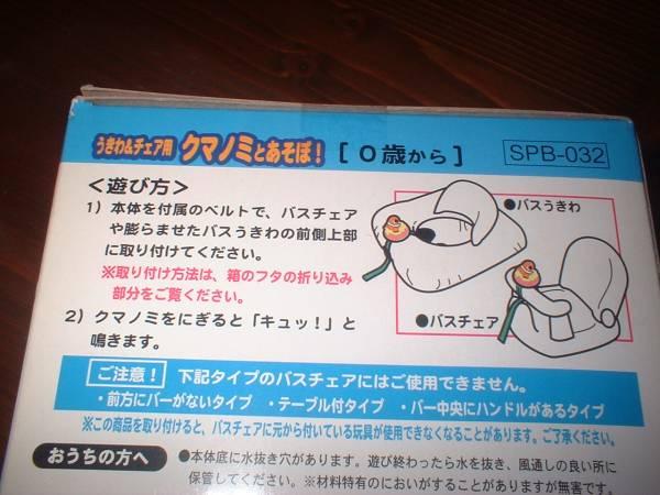 "Oも即決★うきわ&チェア用""クマノミとあそぼ!""_画像2"