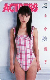 ★小倉優子のテレカ★ グッズの画像