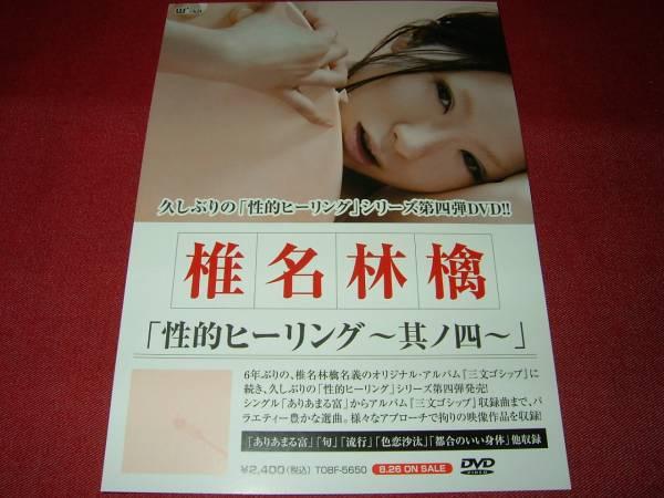 【ミニポスターF1】 椎名林檎/性的ヒーリング~其ノ四~ 非売品