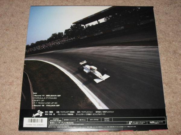 LD♪F-1グランプリ1988 vol.6♪ベルギー/イタリア_画像2