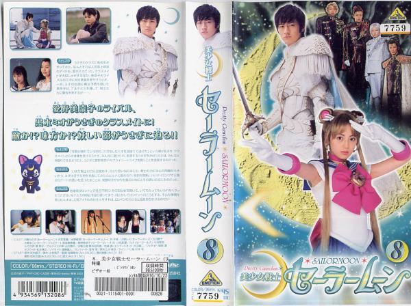 549 VHS 美少女戦士 セーラームーン ⑧ 沢井美優・浜千咲_画像1