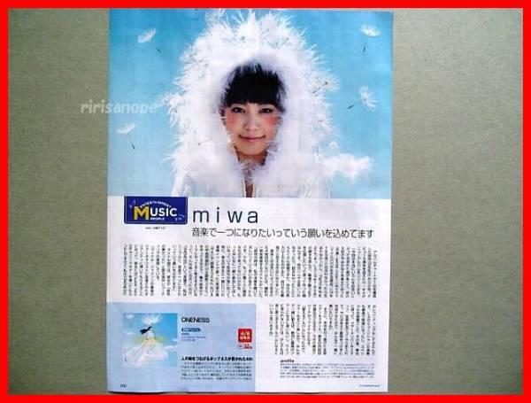miwa ONENESS TVstation 2015年8号 4/8 切り抜き