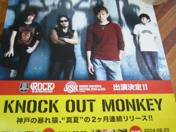 CD告知 ポスター KNOCK OUT MONKEY ノック・アウト・モンキー