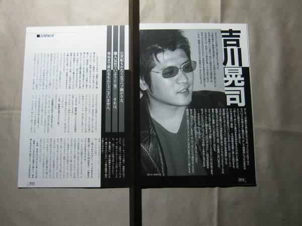 '01【かたくなでヘソ曲がりな職人気質で 10ページ】吉川晃司 ♯