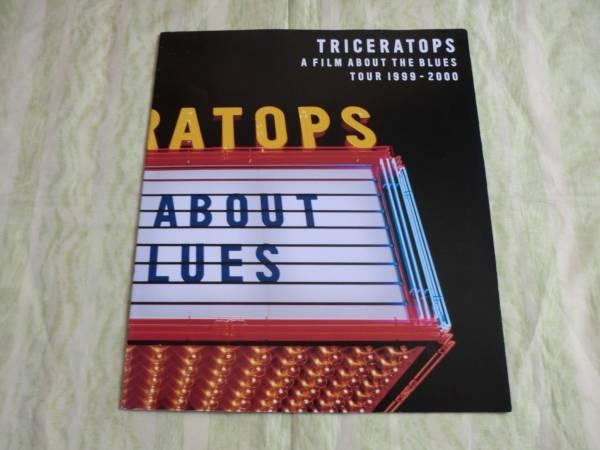 ★トライセラトップス★パンフレット/TRICERATOPS/TOUR1999-2000