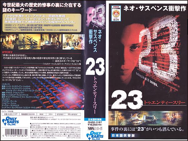 【レンタル落ちVHS】23 トゥエンティースリー(1999)◆ドイツ・吹替◆アウグスト・ディール/ファビアン・ブッシュ/ディーター・ランデュリス_画像1