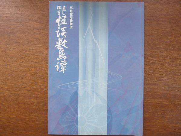 歌舞伎パンフレット 怪談敷島物語 2001.5 市川染五郎 松本幸四郎